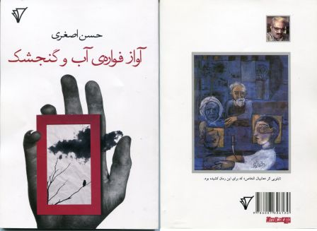 آواز فواره ی آب و گنجشک/ حسن اصغری