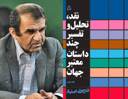 درآمدی بر شناخت مقوله های ادبی (6)/ فتح الله بی نیاز