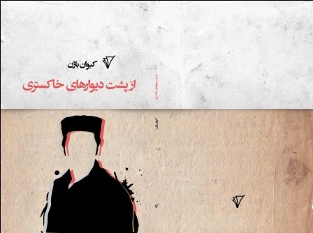مرد پاندول دار در شهر ساعت های خفته / کیوان خلیل نژاد