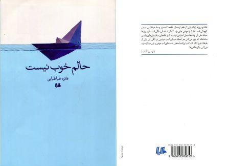 ساعدی و درک روان شناختی اجتماعی انسان ایرانی/ کیوان باژن