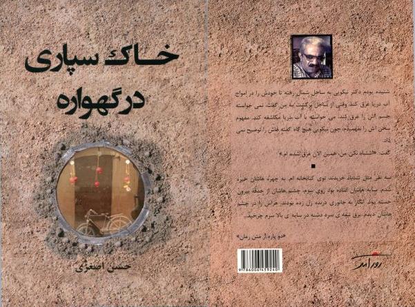 خاک سپاری در گهواره / حسن اصغری