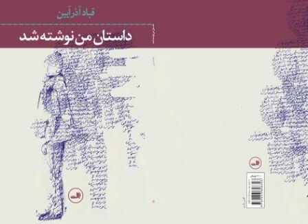 داستان من نوشته شد / قباد آذرآیین