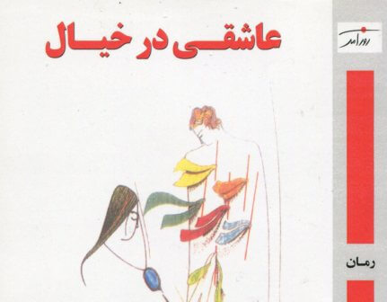 عاشقی در خیال / حسن اصغری