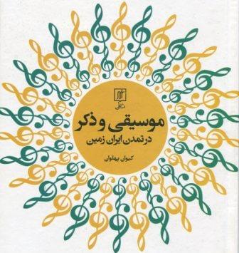 موسیقی و ذکر در تمدن ایران زمین / کیوان پهلوان