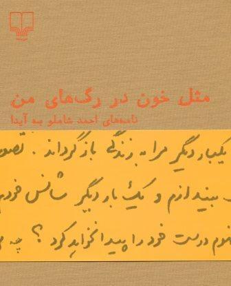 مثل خون در رگ های من، نامه های احمد شاملو به همسرش آیدا