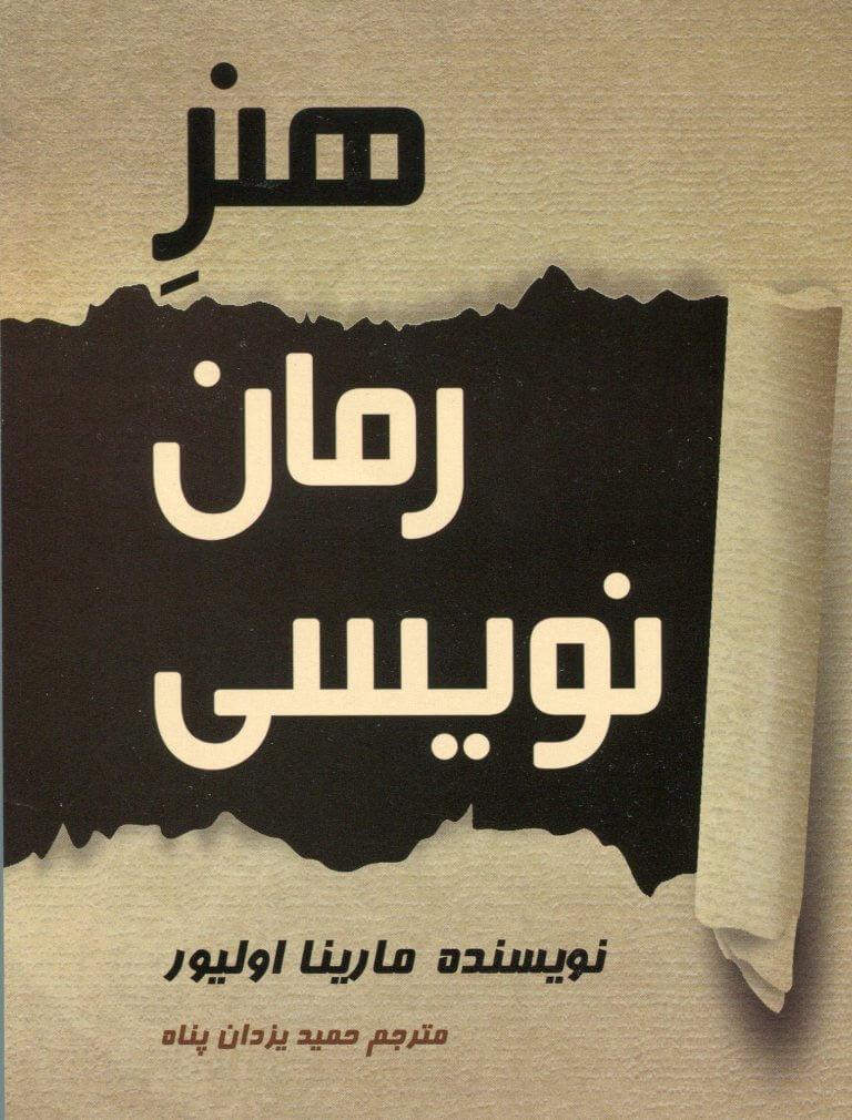 هنر رمان نویسی / مارینا اولیور / برگردان: حمید یزدان پناه