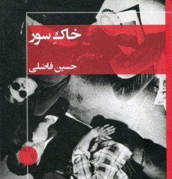 خاکِ سور / حسین فاضلی