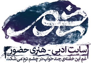سایت حضور|سایت ادبی هنری حضور