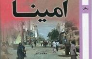 امینا / محمد عمر / برگردان حمید یزدان پناه