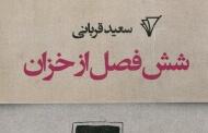 شش فصل از خزان / سعید قربانی