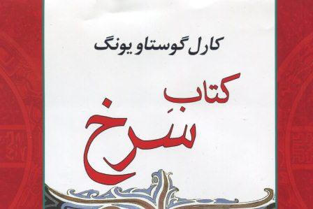 کتاب سرخ / کارل گوستاو یونگ / برگردان: محمدرضا اخلاقی منش