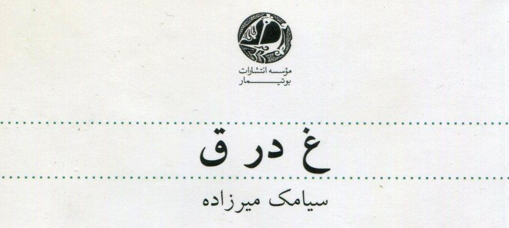 همه خوانی شعر ی  از کتاب «غ در ق» نوشته «سیامک میرزاده» / بهمن نمازی