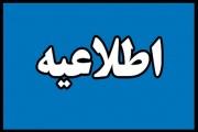 اطلاعیه سایت ادبی هنری حضور