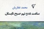 ساعت ده و نیم صبح تابستان / محمد غفاریان