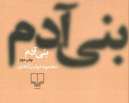 بنی آدم / محمود دولت آبادی