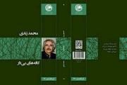همه خوانی شعری از محمد زندی / رحیم رسولی