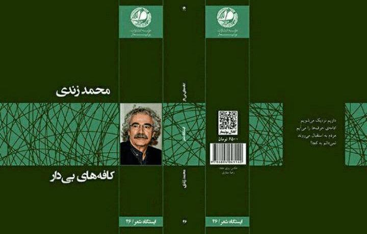 چهارراه شعر / رضا عابد