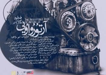 صعود مقاومت پذیر / عبدالرضا قنبری