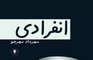 جای عجیب انفرادی / رضا عابد