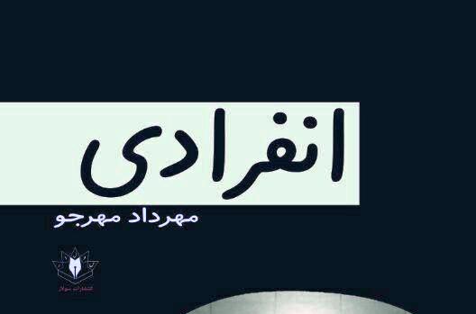 انفرادی / مهرداد مهرجو