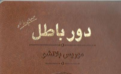دورِ باطل / موریس بلانشو / برگردان : شهرام رستمی