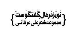نویز در حال گفتگوست / علی عرفانی