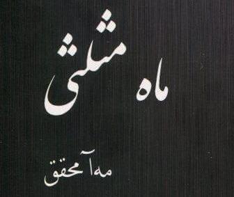 وزش های ابدی / غلامرضا منجزی