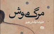 مرگ موش / علیرضا بوشش بهروز