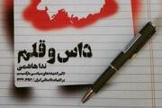 داس و قلم / ندا هاشمی
