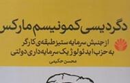 دگردیسی کمونیسم  مارکس / محسن حکیمی