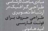 طراحی حروف برای فونت فارسی / امید هامونی