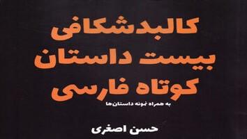 کالبد شکافی بیست داستان کوتاه فارسی / حسن اصغری