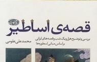 قصه ی اساطیر / محمد علی علومی