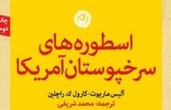 مروری کلی بر کتاب اسطوره های سرخپوستان آمریکا / علی عظیمی نژادان