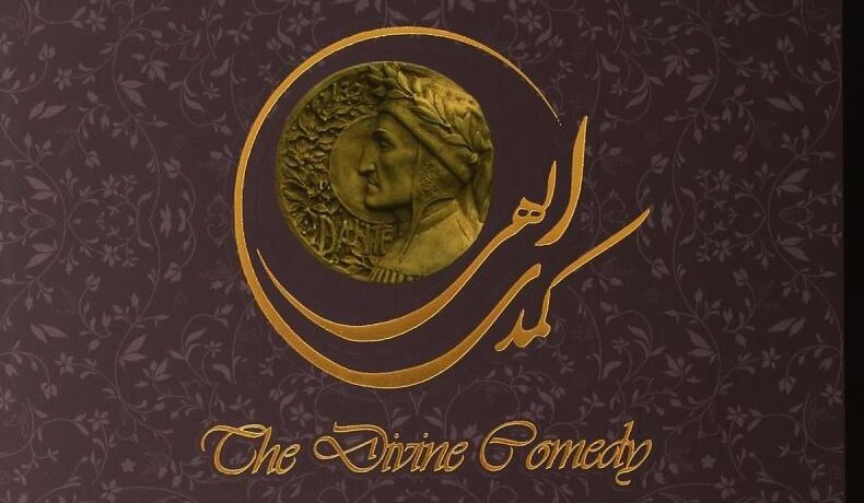 نگاهی اجمالی به برخی مفاهیم در کمدی الهی دانته / مهرو پیرحیاتی