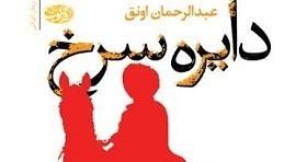 ساختار اسطوره ای شخصیت و قهرمان در رمان دایره ی سرخ، عبدالرحمان اونق بر پایه ی نظریات کریستوفر وُگلِر / جواد اسحاقیان