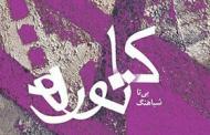 سرقت، اقتباس یا الهام ادبی در رمان کاتوره نوشته ی بیتا شباهنگ / جواد اسحاقیان