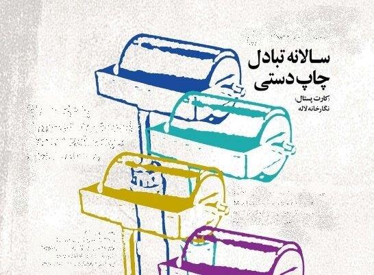 استمرارِ تکثیر / گفت وگوی کیوان خلیل نژاد با محمد حسین سعلبی فرد و کیوان عسگری پیرامون سالانه ی تبادل چاپ دستی