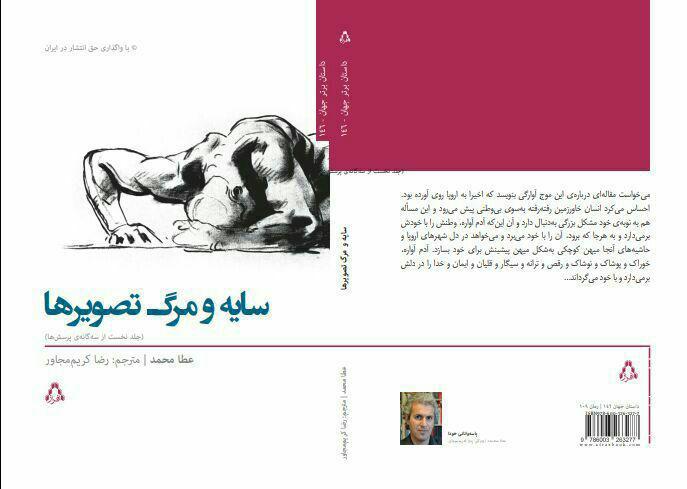 نگاهی بر رمان «سایه و مرگ تصویرها» / سیداحسان زاده سید