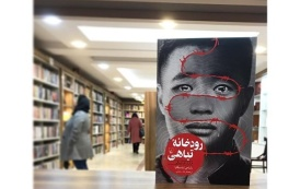 نگاهی به رمان «رودخانه ی تباهی: فرار از کره ی شمالی» / جواد اسحاقیان
