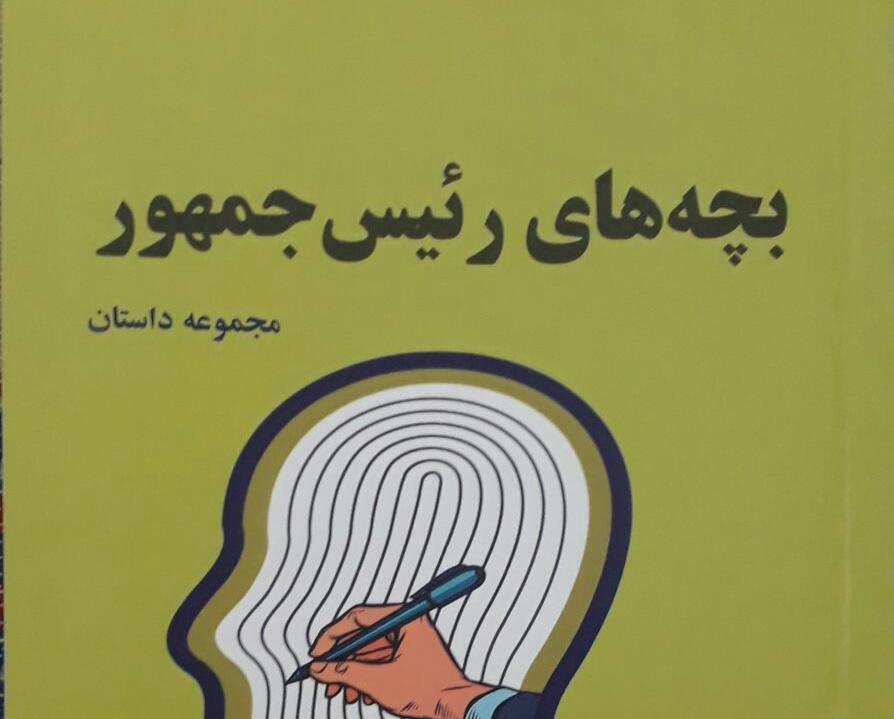 انتشار مجموعه داستانِ بچه های رئیس جمهور