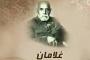 خوانش رمان غلامان نوشته ی صدرالدین عینی به عنوان رمان تاریخی / جواد اسحاقیان