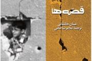 نگاهی به بوطیقای  غسّان کنفانی در مجموعه داستان قصه ها / جواد اسحاقیان