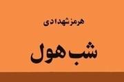 خوانش رمان شب هول نوشته ی هرمز شهدادی / جواد اسحاقیان