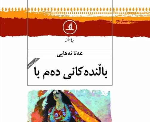 خوانش رمان پرندگان در باد نوشته ی عطا نهایی / جواد اسحاقیان