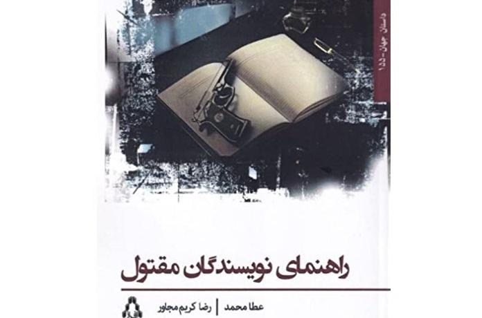 همبافت در رمان راهنمای نویسندگان / جواد اسحاقیان