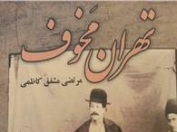 نظریه ی رمان و جامعه شناسی رمان در تهران مخوف / جواد اسحاقیان
