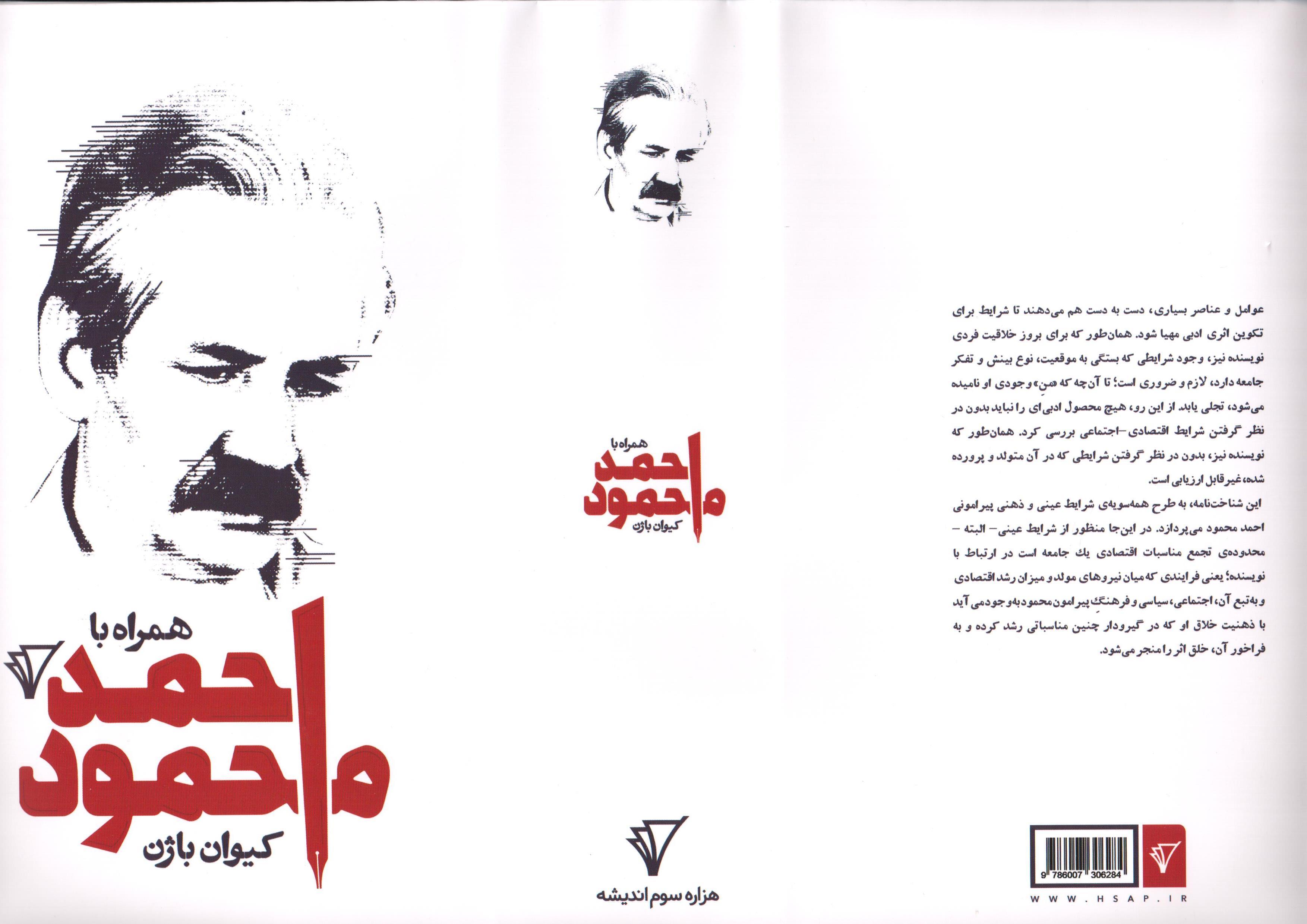 شناخت نامه احمد محمود منتشر شد