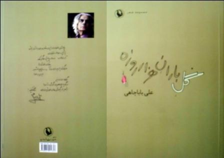 مجموعه ی شعر «گل باران هزار روزه» اثر علی باباچاهی