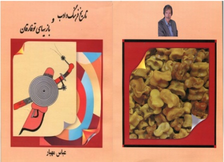 تاریخ فرهنگ و بازی های توفارقان/ عباس مهیار